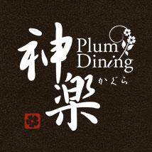松山市の居酒屋「プラムダイニング Plum Dining神楽」
